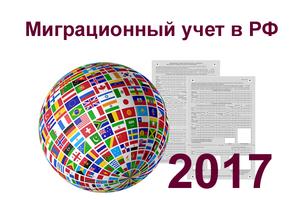 Постановка на миграционный учет в РФ иностранных граждан