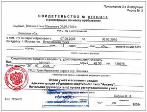 Регистрация временная в России - как и что?