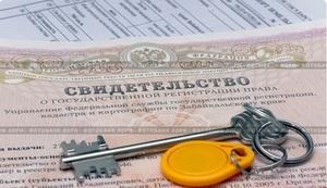 Свидетельство о регистрации недвижимости