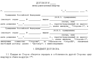 Договор обмена квартир