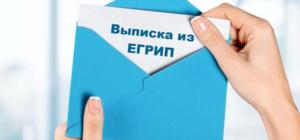 Что такое ЕГРП и как получить выписку о недвижимости?