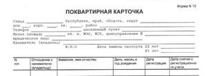 Изображение - Как и где можно получить поквартирную карточку obrazei-pokvartirnoi-kartochki