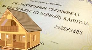 Возможно ли продать недвижимость приобретенная на материнский капитал