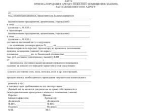 Договор о получении задатка