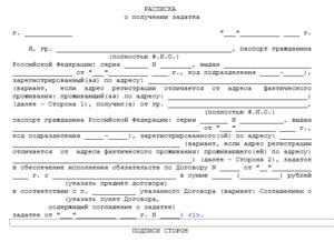 Договор на Покупку Земельного Участка образец - картинка 2