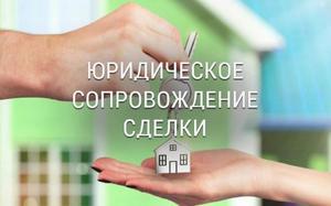 Изображение - Юридическое сопровождение сделок с недвижимостью pravilnoe_oformlenie_sdelok