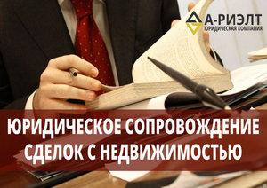 Изображение - Юридическое сопровождение сделок с недвижимостью yuridicheski_soprovodit