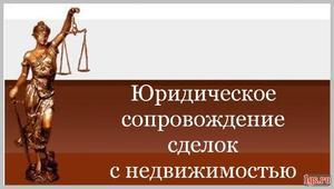 Изображение - Юридическое сопровождение сделок с недвижимостью kakie_mogut_proizoyti_problemy