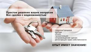 Изображение - Юридическое сопровождение сделок с недвижимостью soprovozhdaetsya_yuridicheskaya