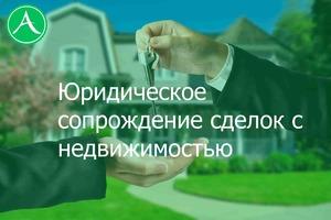 Изображение - Юридическое сопровождение сделок с недвижимостью soprovozhdat_sdelki_nedvizhimosti