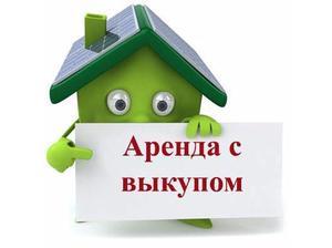 Как арендовать квартиры с дальнейшим выкупом