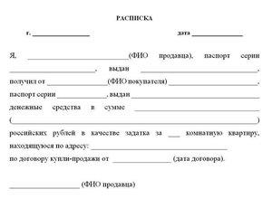 Как заполняется расписка при получении задатка