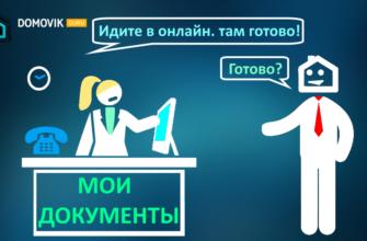 Проверка готовности документов