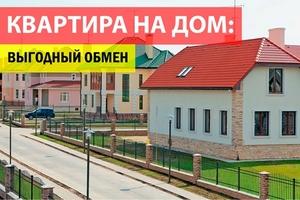 Обмен квартиры - как правильно оформить