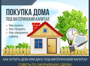 Как купить дом на материнский капитал