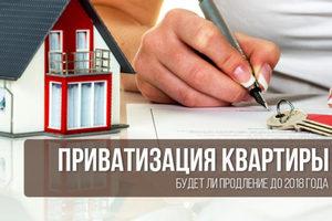 Приватизация квартиры - как это сделать в наше время