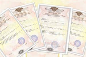 Какие документы понадобятся для регистрации права собственности?