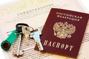 Как переходят права на собственность