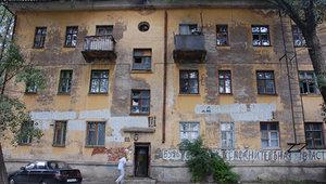 Ветхое жилье - государственная программа
