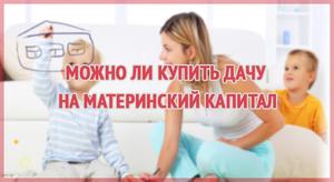 Куда разрешено вложить материнский капитал