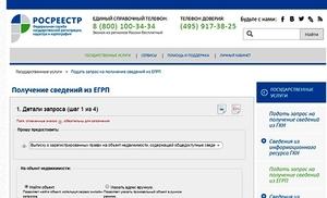 Выписка из ЕГРП теперь может быть получена онлайн