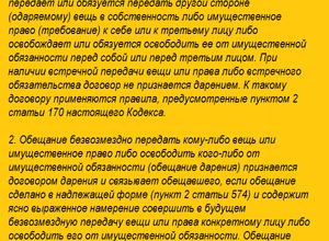 Договор дарения по законодательству