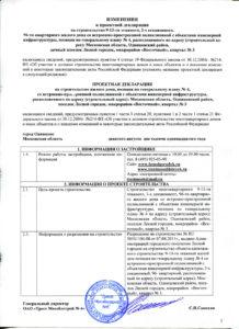 Проектная декларация застройщика - какие изменения