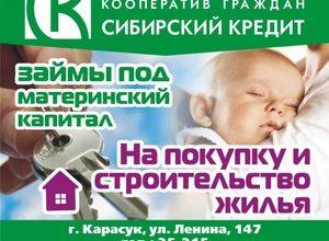 Распоряжение материнским капиталом