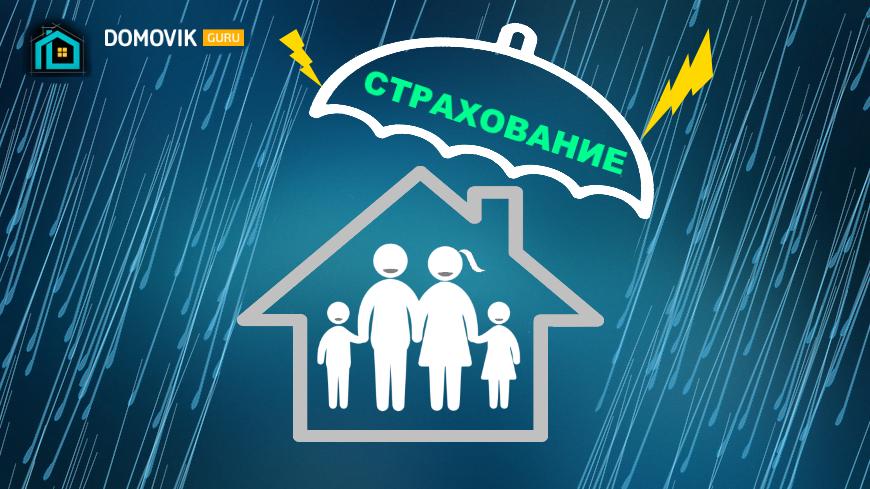 Страхование жизни и здоровья при получении ипотеки