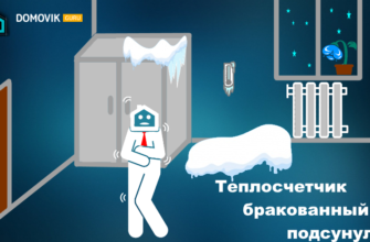 Счетчик на отопление