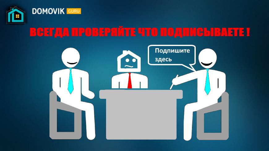 Как самостоятельно проверить документы перед покупкой квартиры