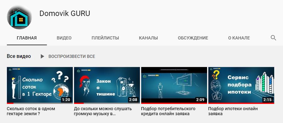 Реклама на сайте | domovik.guru