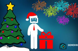 Поздравление с Новогодними праздниками