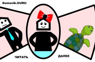 Домашние животные - комиксы домовик.гуру