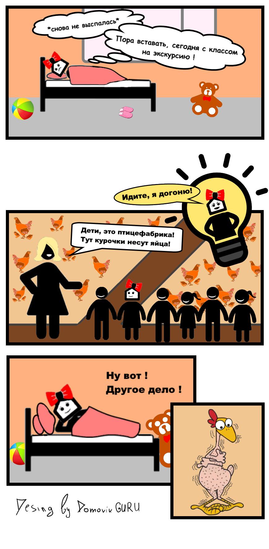 Коварный мир - комиксы домовик.гуру