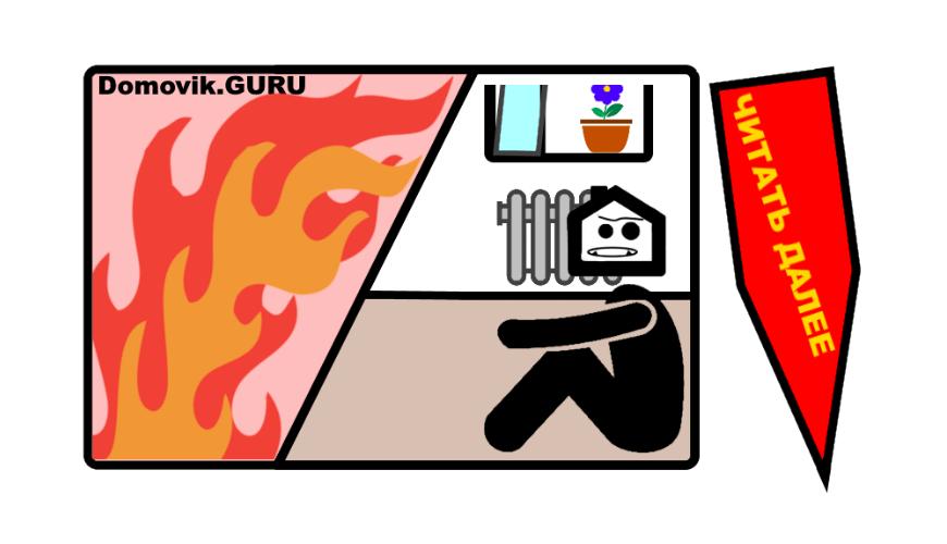Как правильно согреться в квартире комикс