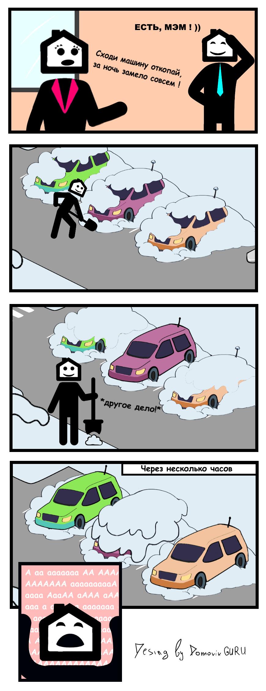 Под снегом - комиксы домовик.гуру
