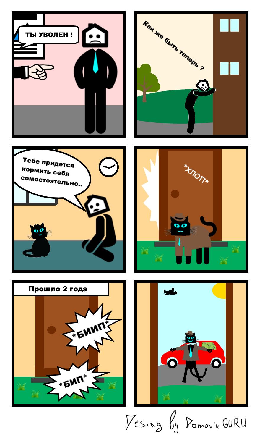 История одного кота - комиксы про недвижимость