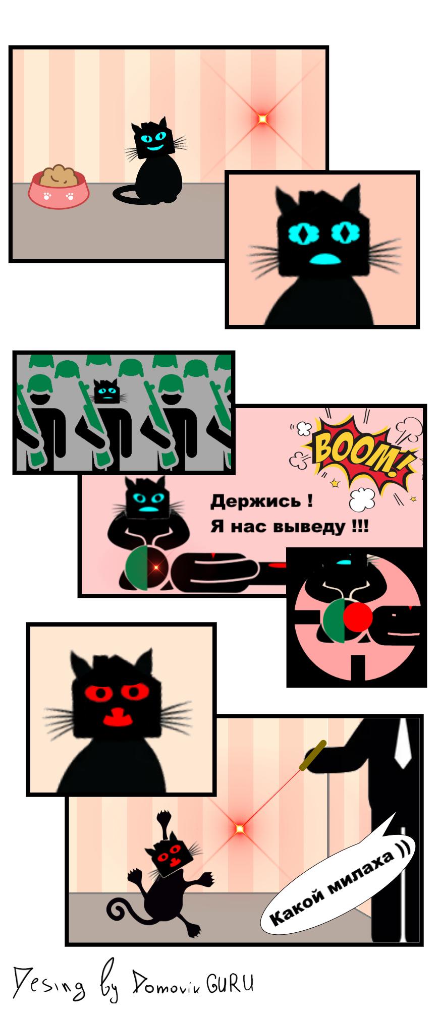 лазерная указка- комикс