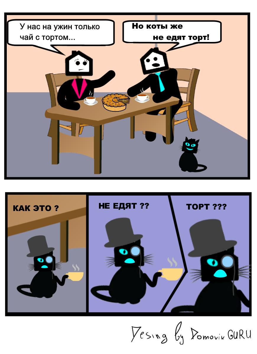 Глазами кота - комиксы домовик.гуру