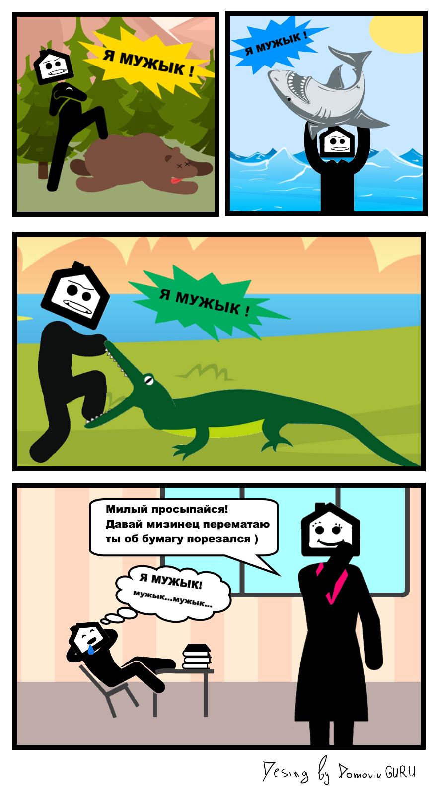 Мечта и реальность комикс