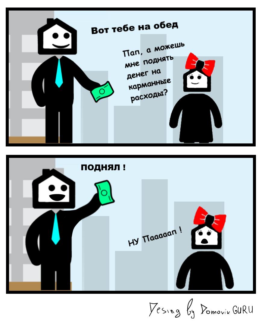 Карманные расходы комикс