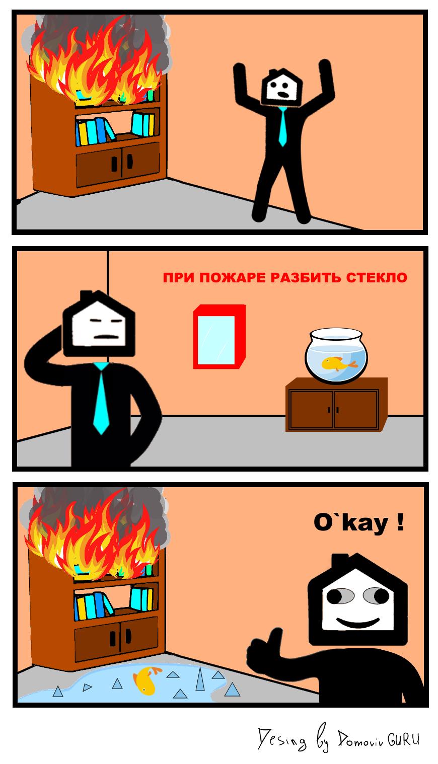 Пожар в офисе комикс