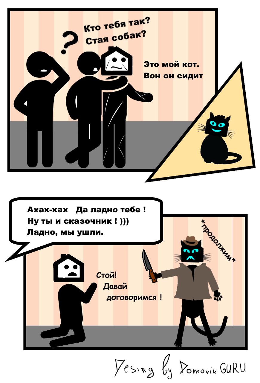 сказочник - комиксы домовик.гуру