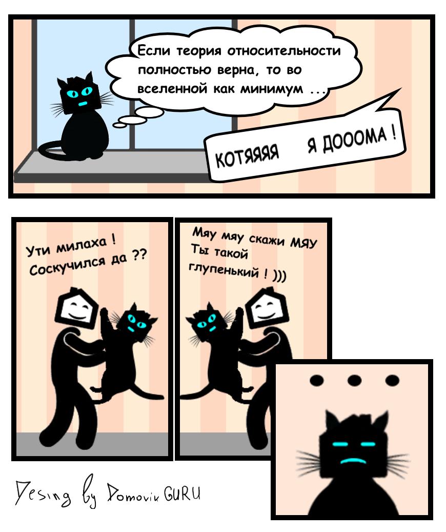 глупый кот - комиксы домовик.гуру