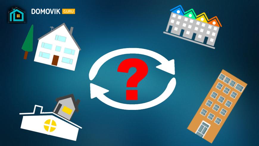 Что выбрать дом или квартиру