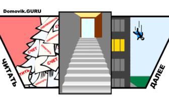 Бесплатный адреналин - комиксы о недвижимости