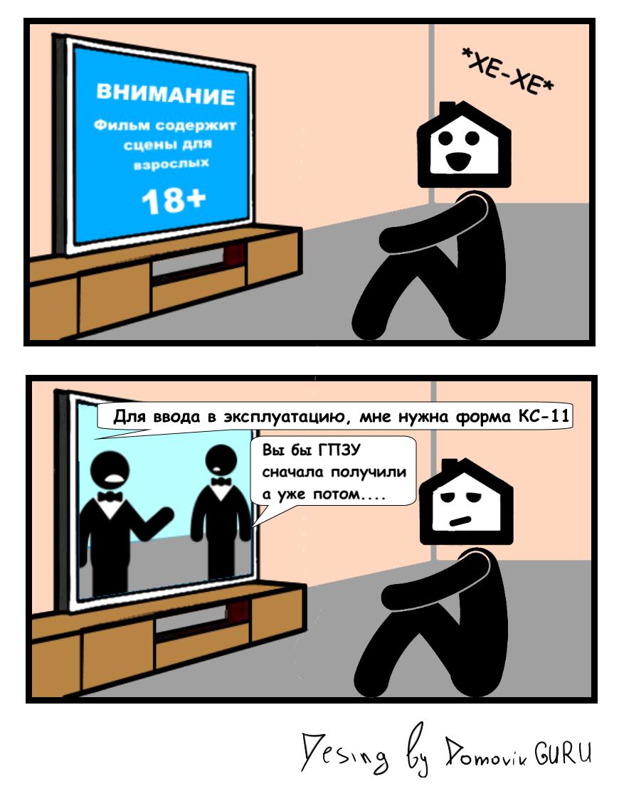 Школьная пора - комиксы домовик.гуру