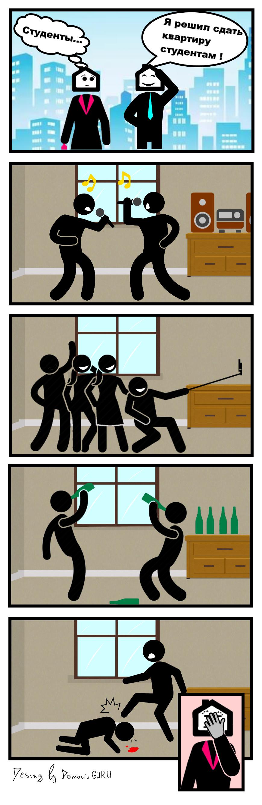 Квартира для студентов - комиксы домовик.гуру