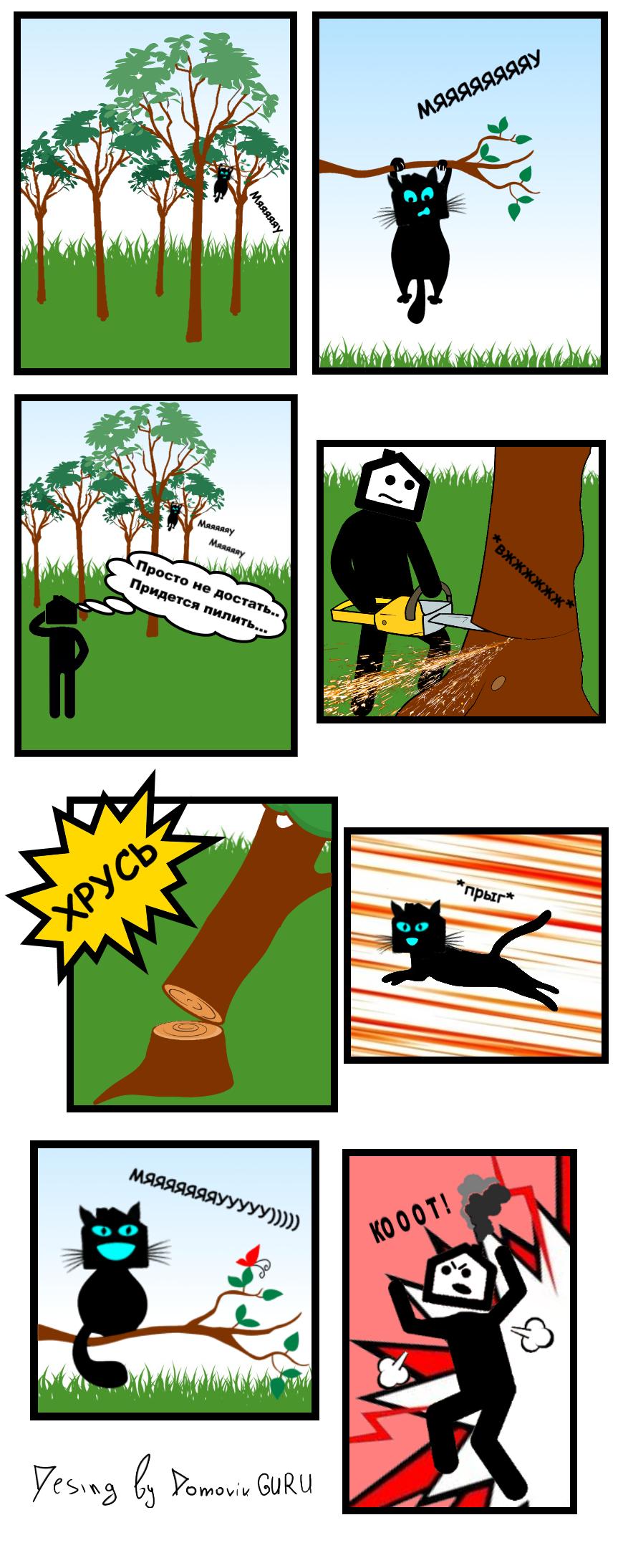 Кот на дереве - комиксы домовик.гуру